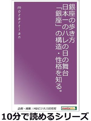 cover image of 銀座の歩き方。日本一のハレの日の舞台「銀座」の構造・性格を知る。10分で読めるシリーズ: 本編