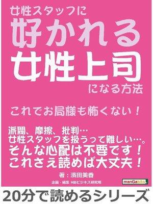 cover image of 女性スタッフに好かれる女性上司になる方法~これでお局様も怖くない!~20分で読めるシリーズ: 本編