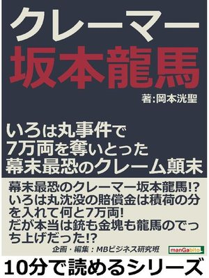 cover image of クレーマー坂本龍馬。いろは丸事件で7万両を奪いとった幕末最恐のクレーム顛末。本編