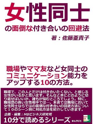 cover image of 女性同士の面倒な付き合いの回避法。職場やママ友など女同士のコミュニケーション能力をアップする10の方法。10分で読めるシリーズ