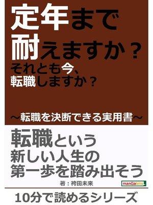 cover image of 定年まで耐えますか?それとも今、転職しますか?~転職を決断できる実用書~10分で読めるシリーズ: 本編