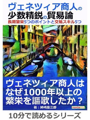 cover image of ヴェネツィア商人の少数精鋭の貿易論。長期繁栄5つのポイントと交易スキル5つ。10分で読めるシリーズ: 本編