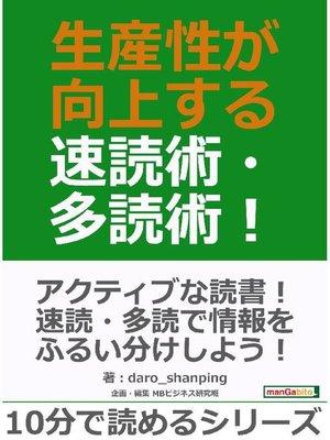 cover image of 生産性が向上する速読術・多読術!10分で読めるシリーズ: 本編
