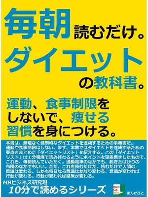 cover image of 毎朝読むだけ。ダイエットの教科書。運動、食事制限をしないで、痩せる習慣を身につける。10分で読めるシリーズ: 本編