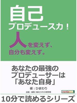 cover image of 自己プロデュース力!人を変えず、自分も変えず。10分で読めるシリーズ: 本編
