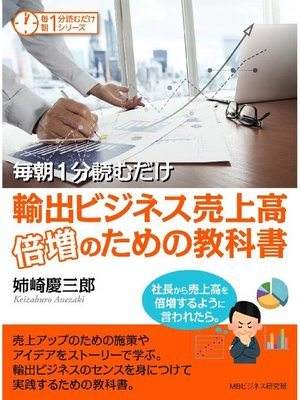 cover image of 毎朝1分読むだけ輸出ビジネス売上高倍増のための教科書。社長から売上高を倍増するように言われたら。毎朝1分読むだけシリーズ: 本編