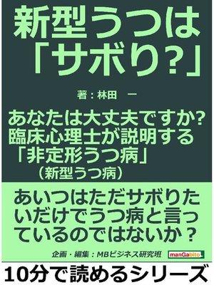 cover image of 新型うつは「サボり?」。あなたは大丈夫ですか?臨床心理士が説明する「非定形うつ病(新型うつ病)」。本編
