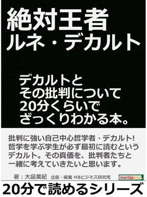 cover image of 絶対王者ルネ・デカルト。デカルトとその批判について20分くらいでざっくりわかる本。20分で読めるシリーズ: 本編