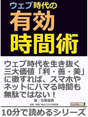 cover image of ウェブ時代の有効時間術10分で読めるシリーズ: 本編