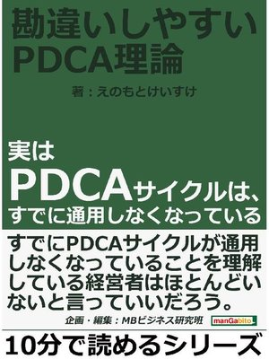 cover image of 勘違いしやすいPDCA理論~実はPDCAサイクルは、すでに通用しなくなっている10分で読めるシリーズ