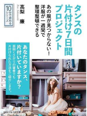 cover image of タンスの片付け7日間プロジェクト。あの服が見つからない!洋服が一週間で整理整頓できる。10分で読めるシリーズ: 本編