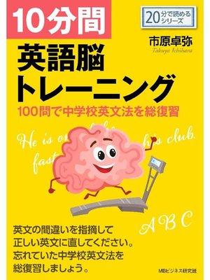 cover image of 10分間英語脳トレーニング-100問で中学校英文法を総復習-20分で読めるシリーズ: 本編