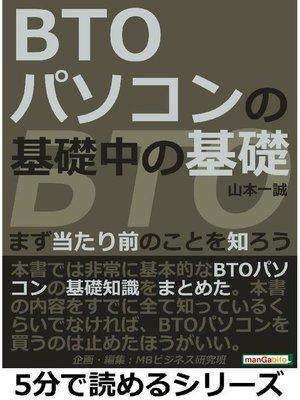cover image of BTOパソコンの基礎中の基礎。まず当たり前のことを知ろう。本編