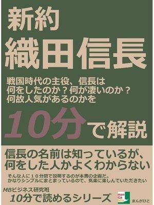 cover image of 新約織田信長。戦国時代の主役、信長は何をしたのか?何が凄いのか?何故人気があるのかを10分で解説10分で読めるシリーズ