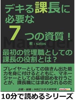 cover image of デキる課長に必要な7つの資質!最初の管理職としての課長の役割とは?本編