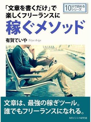 cover image of 「文章を書くだけ」で楽しくフリーランスに稼ぐメソッド。10分で読めるシリーズ: 本編