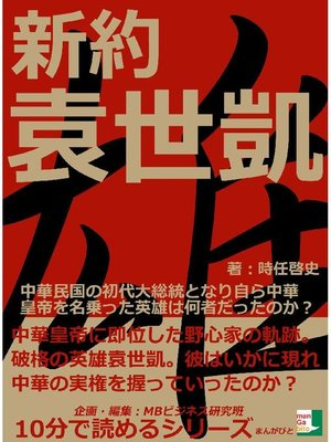 cover image of 新約袁世凱。中華民国の初代大総統となり、自ら中華皇帝を名乗った英雄は何者だったのか?10分で読めるシリーズ