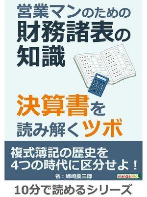 cover image of 営業マンのための財務諸表の知識。決算書を読み解くツボ。10分で読めるシリーズ: 本編