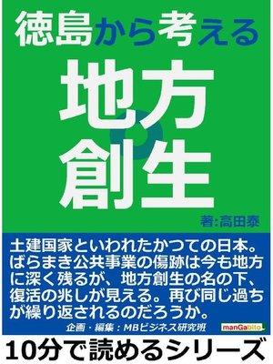 cover image of 徳島から考える地方創生。本編