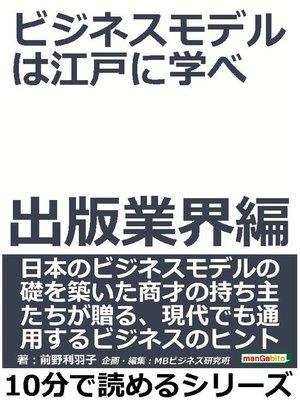 cover image of ビジネスモデルは江戸に学べ 出版業界編。10分で読めるシリーズ: 本編