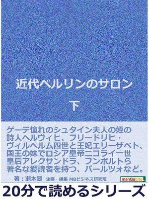 cover image of 近代ベルリンのサロン 下。20分で読めるシリーズ: 本編