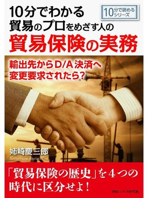 cover image of 10分でわかる貿易のプロをめざす人のための貿易保険の実務。輸出先からD/A決済へ変更要求されたら?10分で読めるシリーズ: 本編
