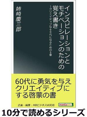 cover image of インスピレーションとモチベーションのための覚え書き~クリエイティブな60代になるための5章。10分で読めるシリーズ: 本編