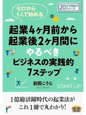 cover image of ゼロから1人で始める起業4ヶ月前から起業後2ヶ月間にやるべきビジネスの実践的7ステップ20分で読めるシリーズ: 本編