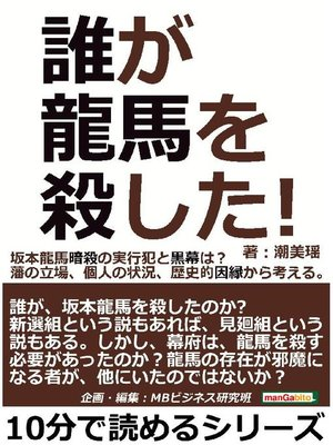 cover image of 誰が龍馬を殺した!坂本龍馬暗殺の実行犯と黒幕は?藩の立場、個人の状況、歴史的因縁から考える。本編