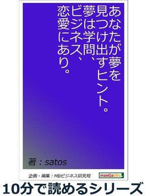 cover image of あなたが夢を見つけ出すヒント。夢は学問、ビジネス、恋愛にあり。10分で読めるシリーズ: 本編