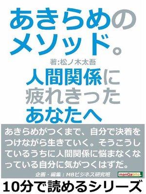 cover image of あきらめのメソッド。人間関係に疲れきったあなたへ10分で読めるシリーズ: 本編