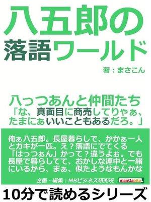 cover image of 八五郎の落語ワールド、八っつあんと仲間たち「な、真面目に商売してりゃぁ、たまにぁいいこともあるだろ。」本編