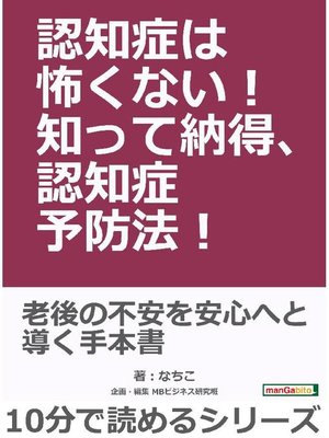 cover image of 認知症は怖くない!知って納得、認知症予防法!10分で読めるシリーズ: 本編
