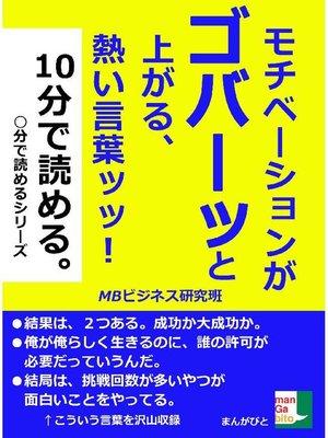 cover image of モチベーションがゴバーッと上がる、熱い言葉ッッ!10分で読める。: 本編