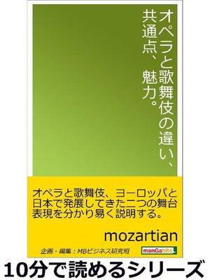 cover image of オペラと歌舞伎の違い、共通点、魅力。10分で読めるシリーズ: 本編