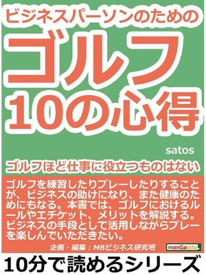 cover image of ビジネスパーソンのためのゴルフ10の心得。ゴルフほど仕事に役立つものはない。本編