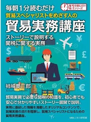 cover image of 毎朝1分読むだけ貿易スペシャリストをめざす人の貿易実務講座 ストーリーで説明する関税に関する実務。毎朝1分読むだけシリーズ: 本編