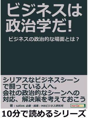 cover image of ビジネスは政治学だ!ビジネスの政治的な場面とは?10分で読めるシリーズ: 本編