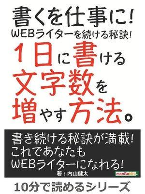 cover image of 書くを仕事に!WEBライターを続ける秘訣!1日に書ける文字数を増やす方法。10分で読めるシリーズ: 本編