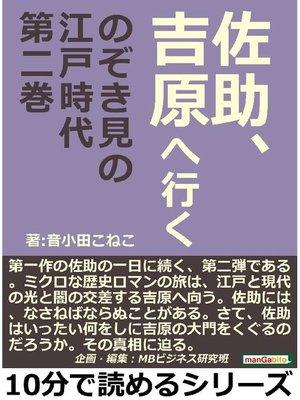 cover image of 佐助、吉原へ行く のぞき見の江戸時代第二巻本編