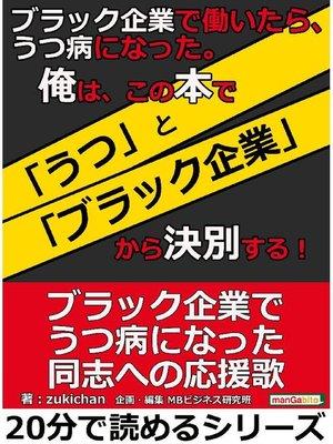 cover image of ブラック企業で働いたら、うつ病になった。俺は、この本で「うつ」と「ブラック企業」から決別する!20分で読めるシリーズ: 本編