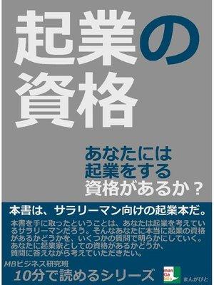 cover image of 起業の資格。あなたには起業をする資格があるか?10分で読めるシリーズ