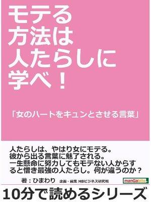 cover image of モテる方法は人たらしに学べ!「女のハートをキュンとさせる言葉」10分で読めるシリーズ: 本編
