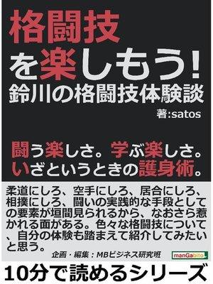 cover image of 格闘技を楽しもう!鈴川の格闘技体験談。闘う楽しさ。学ぶ楽しさ。いざというときの護身術。本編