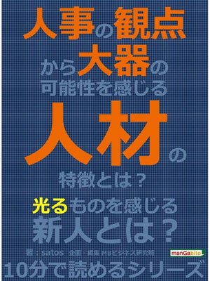 cover image of 人事の観点から大器の可能性を感じる人材の特徴とは?10分で読めるシリーズ: 本編