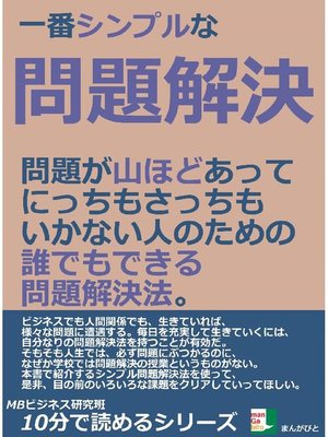 cover image of 一番シンプルな問題解決。問題が山ほどあって、にっちもさっちもいかない人のための、誰でもできる問題解決法。10分で読めるシリーズ