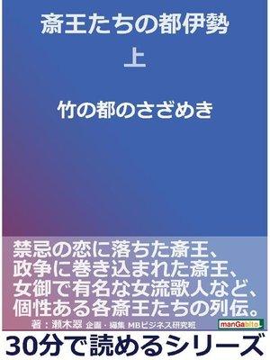 cover image of 斎王たちの都伊勢上 竹の都のさざめき。30分で読めるシリーズ: 本編