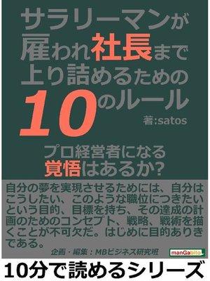 cover image of サラリーマンが雇われ社長まで上り詰めるための10のルール。プロ経営者になる覚悟はあるか?本編