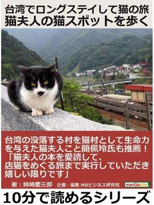 cover image of 台湾でロングステイして猫の旅 猫夫人の猫スポットを歩く。10分で読めるシリーズ: 本編