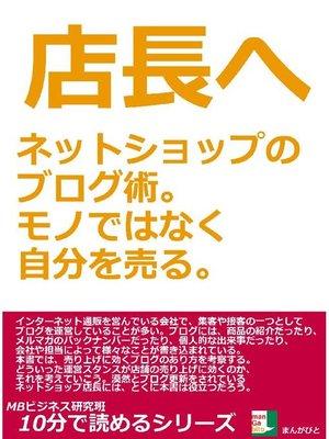cover image of 店長へ。ネットショップのブログ術。モノではなく自分を売る。10分で読めるシリーズ